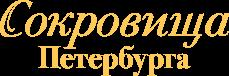 """Выставка """"Сокровища Петербурга"""""""